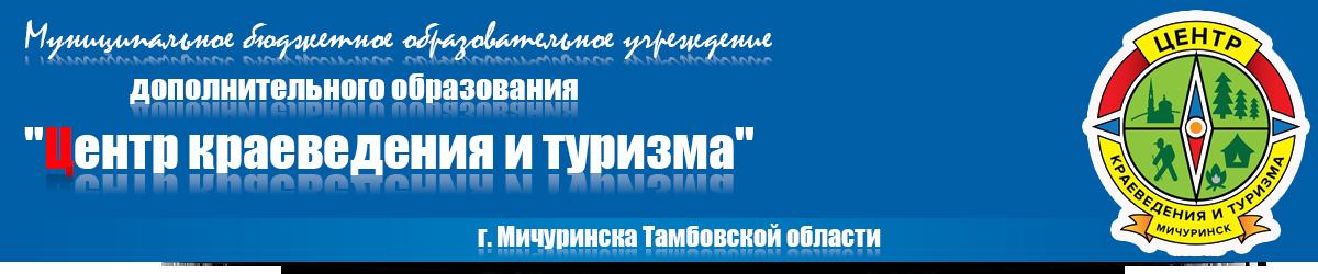 """Муниципальное бюджетное образовательное учреждение  дополнительного образования  """"Центр краеведения и туризма"""""""
