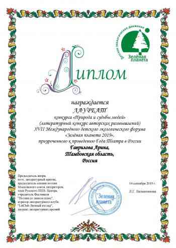 Гаврилова Арина